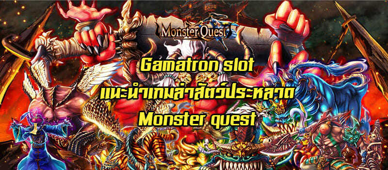 monster quest poster