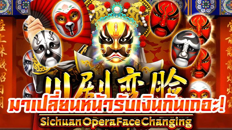 gamatron slot แนะนำเกม Sichuan Opera Face Changing มาเปลี่ยนหน้ารับเงินกันเถอะ!