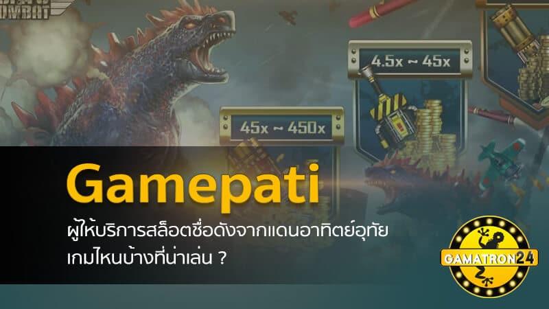 gamepati