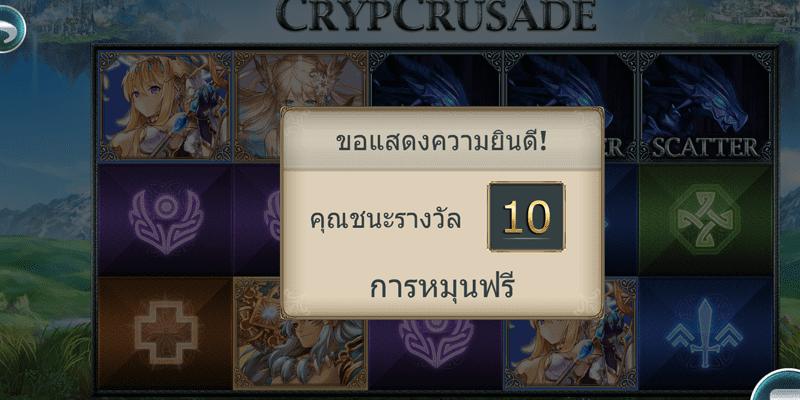 ฟีเจอร์หมุนฟรี เกมสล๊อต CrypCrusade สล็อต gamatron