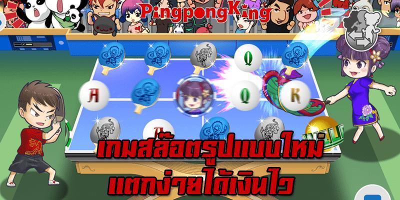 แนะนำเกมสล๊อตรูปแบบใหม่ ping pong king slot gamatron
