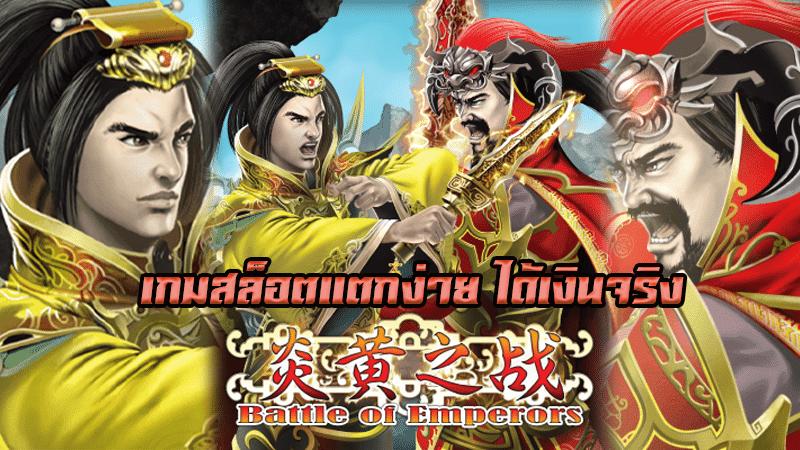 รีวิวเกมสล็อต Battle of Emperors slot gamatron การต่อสู้ของจักรพรรดิ !