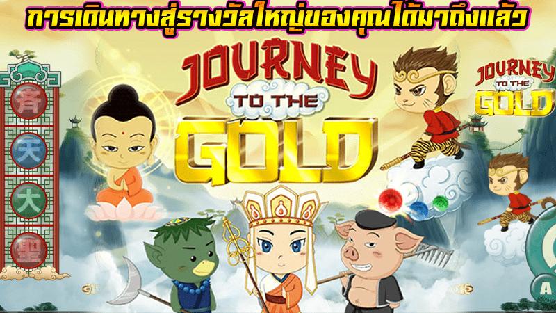 เกม Journey to the Gold slot gamatron การเดินทางสู่รางวัลใหญ่ของคุณได้มาถึงแล้ว