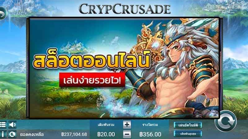 เทคนิคการเล่นเกมสล็อตออนไลน์ CrypCrusade สล็อต gamatron