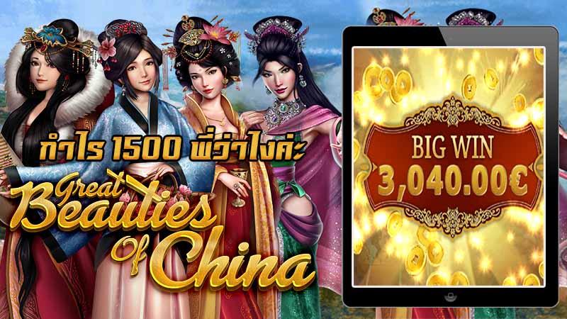 รีวิวเกมสล็อตแตกง่ายได้เงินจริง gamatron slot Great Beauties of China !