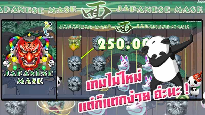 รีวิวเกมสล็อตJapaneseMaskจากgamatronเปลี่ยนหน้าให้เป็นเงิน!
