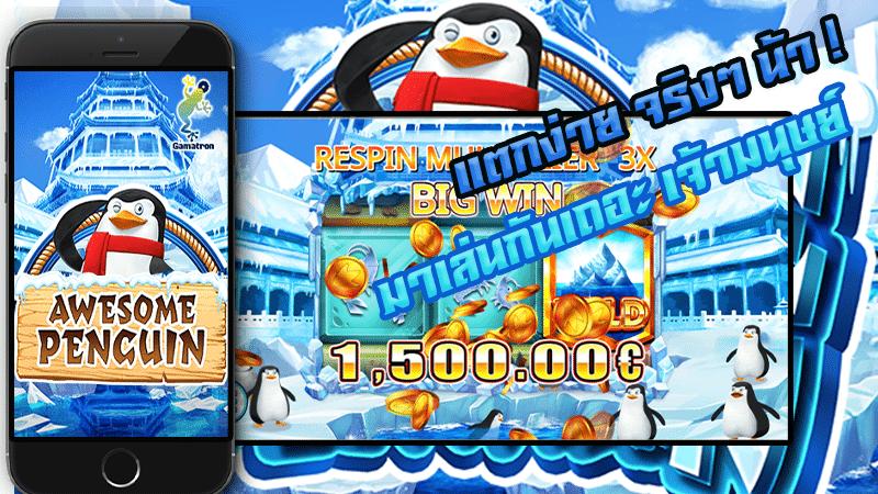แนะนำเกมสล็อต Awesome Penguin สล็อต gamatron เพนกวินน้อยสุดเจ๋ง !