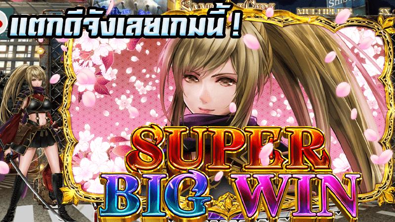แนะนำเกมสล็อตแตกง่าย samurai girl slot gamatron สาวซามูไรกับหัวใจสองดวง !