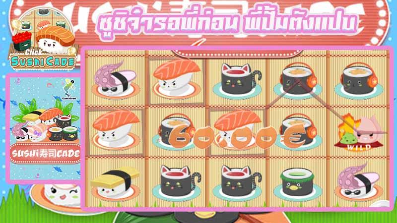 วิวเทคนิคการเล่นเกมสล็อต Suchicade slot gamatron หิวซูชิจัง !