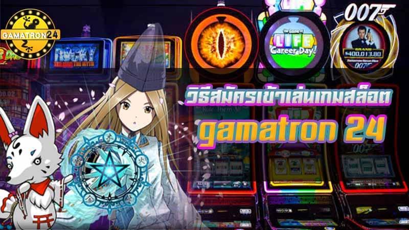 วิธีสมัครเข้าเล่นเกมสล็อต gamatron สมัครวันนี้รับโบนัสพิเศษฟรี
