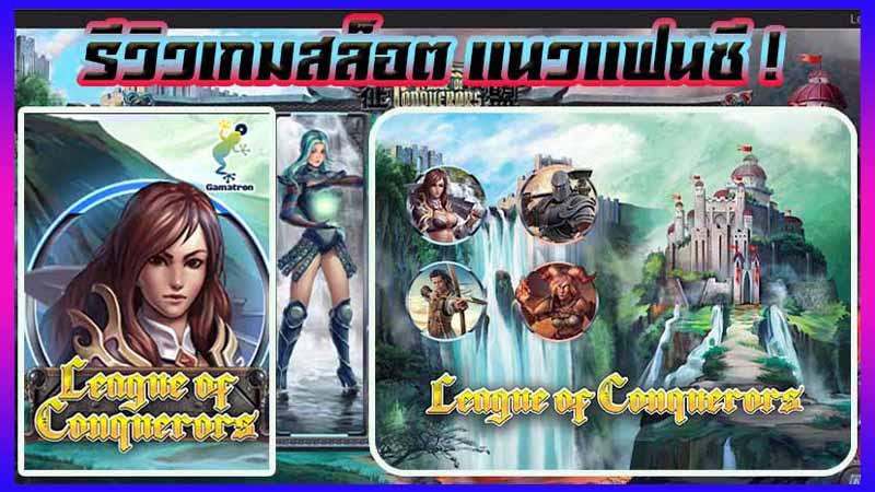 gamatron slot แนะนำเกมสล็อตแนวแฟนตาซี League of Conquerors slot