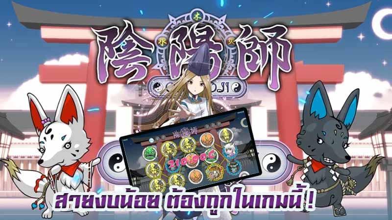 รีวิวเกมสล็อตออนไลน์ Onmyoji gamatron slot เกมแนวแฟนตาซียอดนิยม