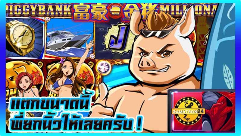 รีวิวเกมสล็อตน่าเล่น Piggy Bank Millionaire สล็อต gamatron