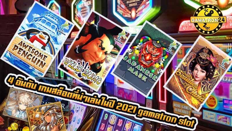 4 อันดับ เกมสล็อตที่น่าเล่นในปี 2021 gamatron slot แตกง่าย ได้เงินจริงชัวร์ !