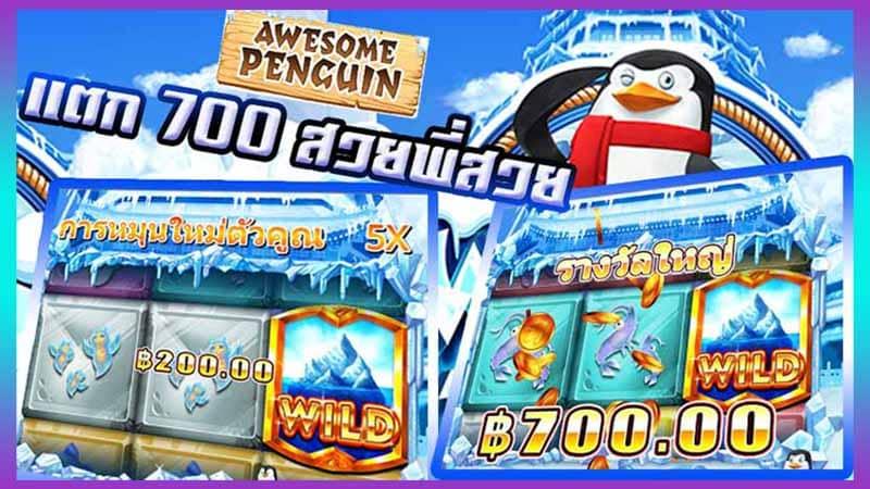 รีวิวเกมสล็อตแตกง่าย Awesome Penguin gamatron รีวิวการเล่นเกมสล็อตด้วยงบบ 500 บาท !