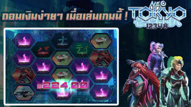 เทคนิคการเล่นเกมสล็อตให้ได้กำไรด้วยเกม neo tokyo slot gamatron