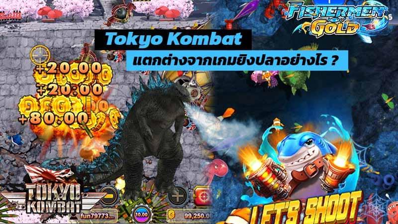 Gamatron รีวิว Tokyo Kombat แตกต่างจากเกมยิงปลาทั่วไปอย่างไร ?