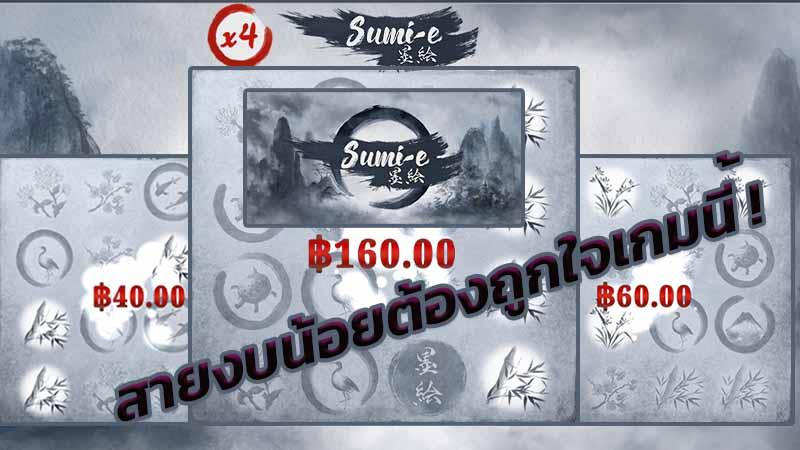 รีวิวเกมสล็อตออนไลน์ Sumi-e ภาพวาดเปลี่ยนชีวิต gamapati