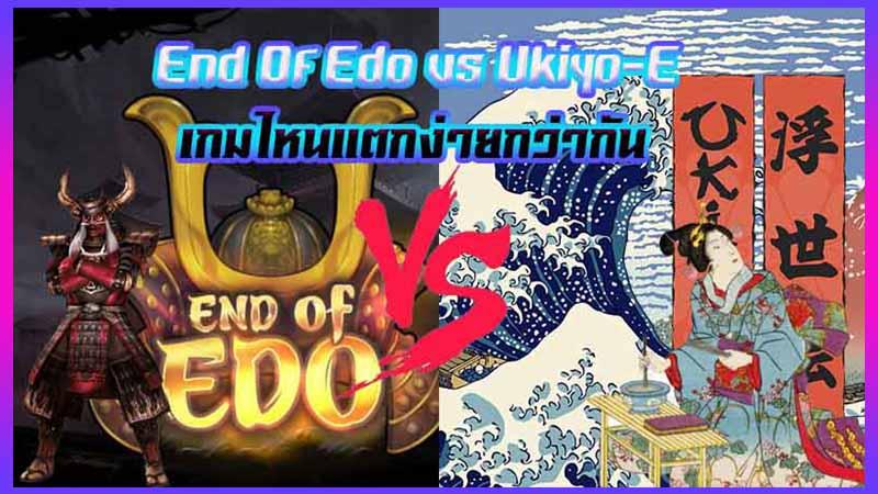 รีวิวเกมสล็อตแตกง่าย ระหว่างเกม End Of Edo vs Ukiyo-E เกมไหนแตกง่ายกว่ากัน