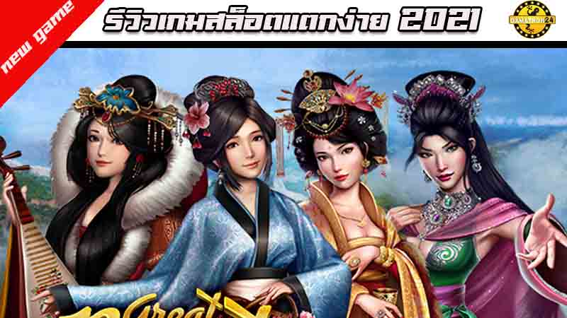 รีวิวเกมสล็อตแตกง่าย 2021 Great Beauties of China สล็อต gamatron