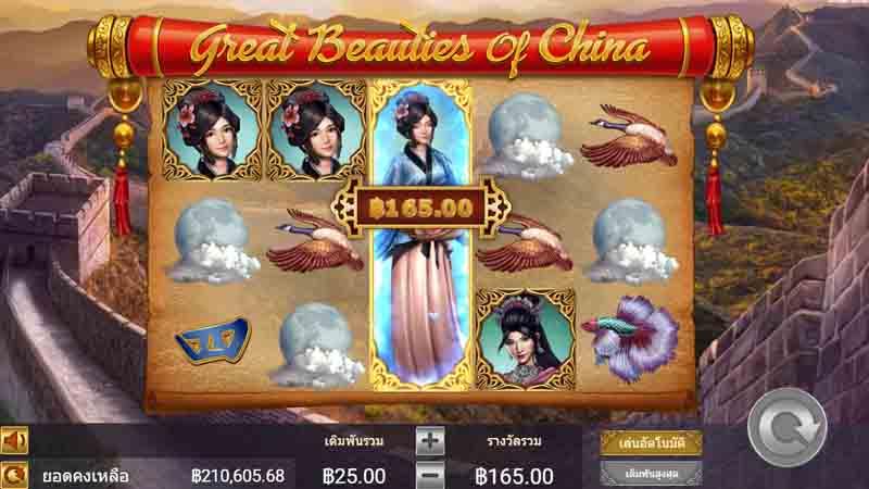 เกมสล็อต Great Beauties of China แตกง่ายหรือไม่ ?