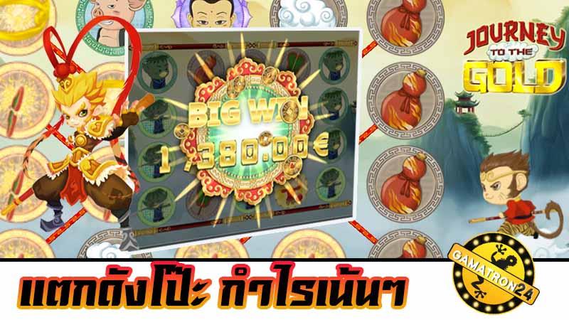 รีวิวเกมสล็อตแตกง่าย journey to the Gold gamapati ค้นหาพระไตรปิฎกกับเกมนี้กันเถอะ !