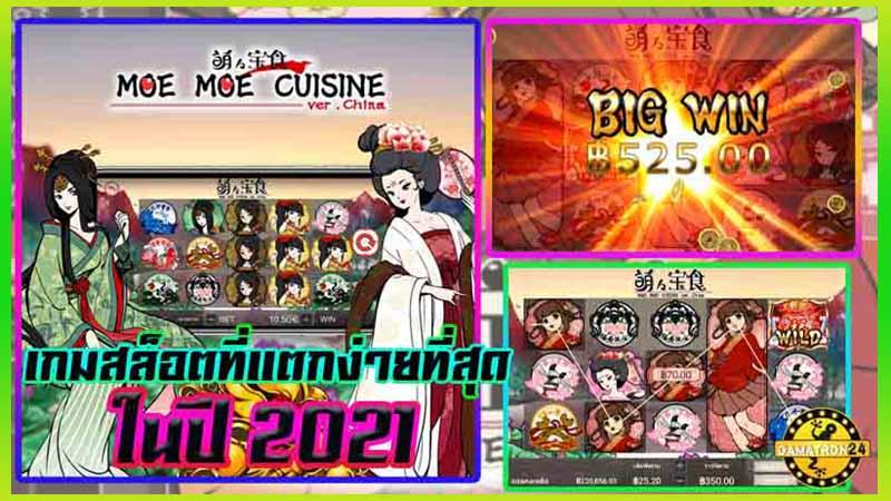 รีวิวเกมสล็อตที่แตกง่ายที่สุดในปี 2021 Moe Moe Cuisine gamatron