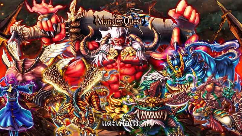 ธีมการนำเสนอของเกมสล็อต Monster Quest slot gamatron