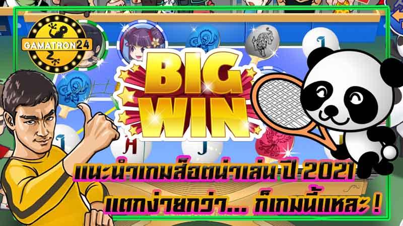 เกมสล็อตที่น่าเล่นที่สุด 2021 Ping Pong King gamatron slot
