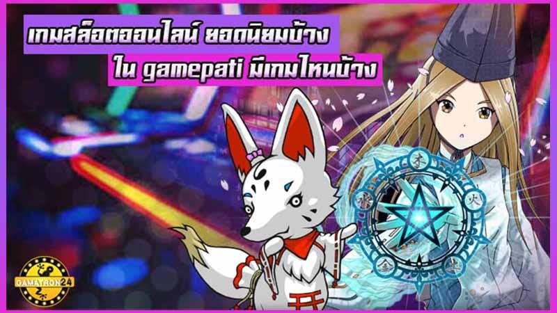เกมสล็อตออนไลน์ ยอดนิยมใน gamepati มีเกมไหนบ้าง