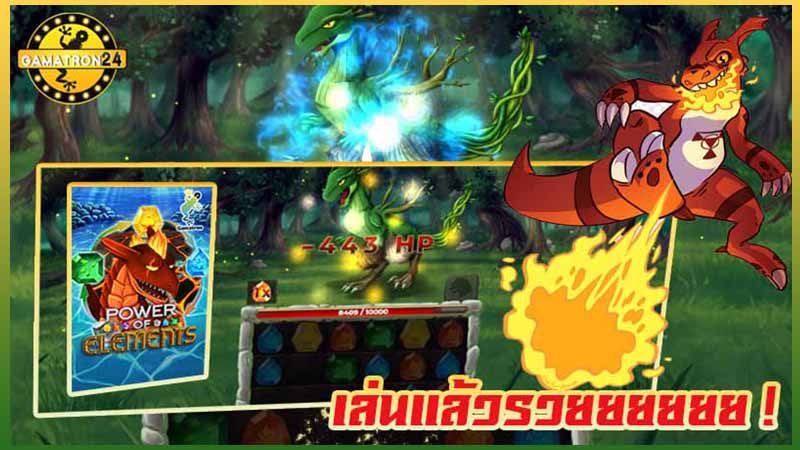 gamatron slot แนะนำเกมสล็อตออนไลน์ Power of Elements