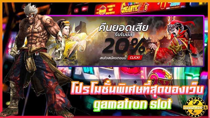 โปรโมชั่นของเว็บ gamatron slot เว็บที่รวบรวมเกมสล็อตออนไลน์ที่ดีที่สุดไว้ที่นี่