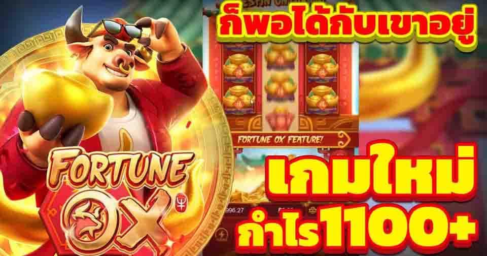 เกมสล็อตแตกง่าย Fortune Ox slot