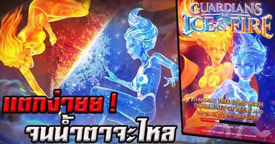 รีวิวเกม Guardians of Ice Fire