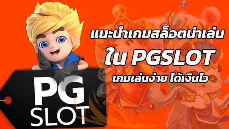 แนะนำเกมสล็อตน่าเล่น ใน pgslot