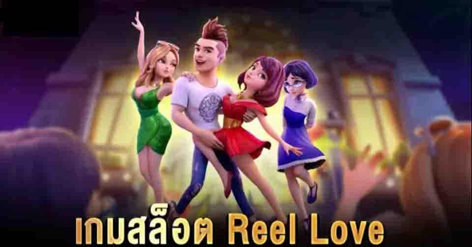 เกมสล็อต Reel love slot