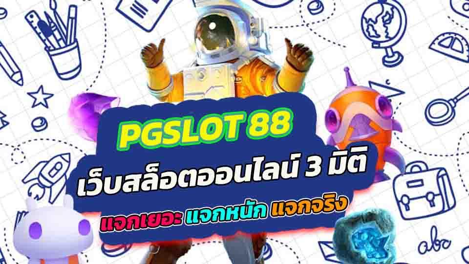 Pg slot เว็บสล็อตออนไลน์ 3 มิติที่ดีที่สุด