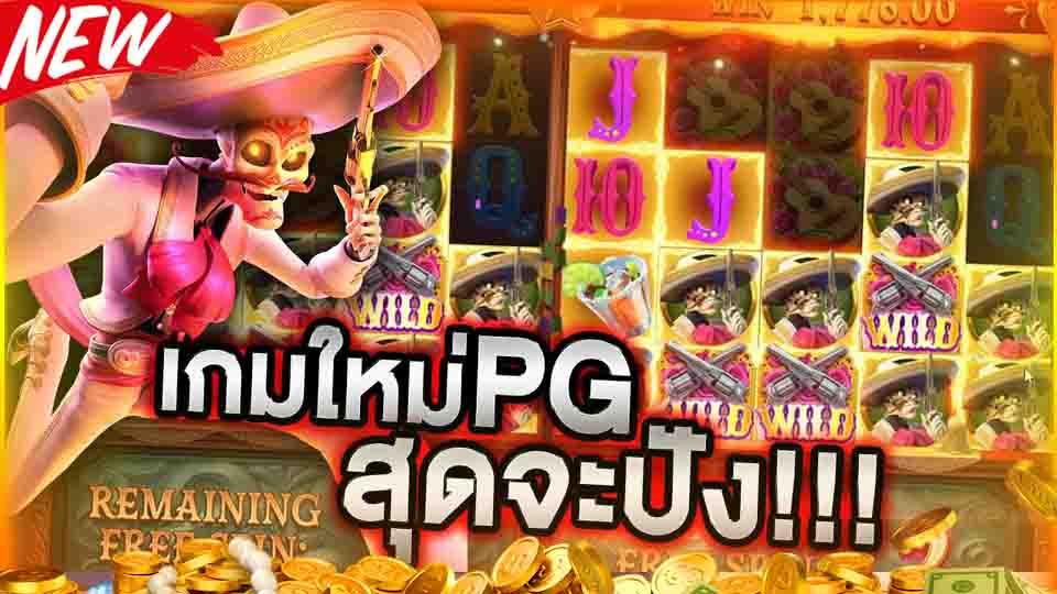 รีวิวเกม Wild Bandito pg slot