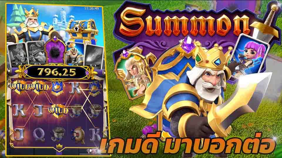 เกม Summon Conquer