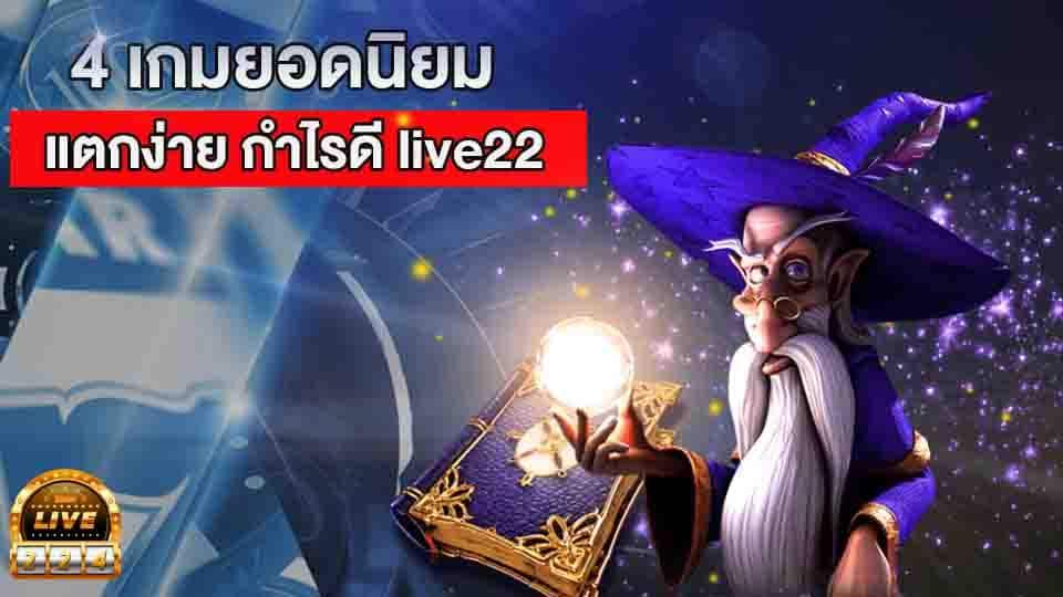 แนะนำเกมสล็อตแตกง่าย live22