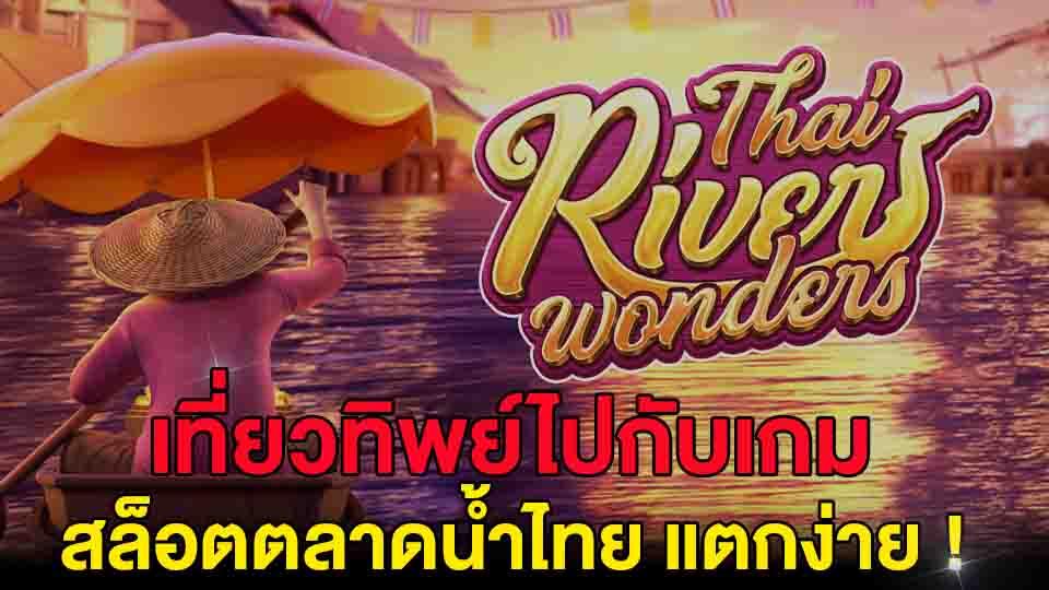 สล็อตตลาดน้ำไทย pg